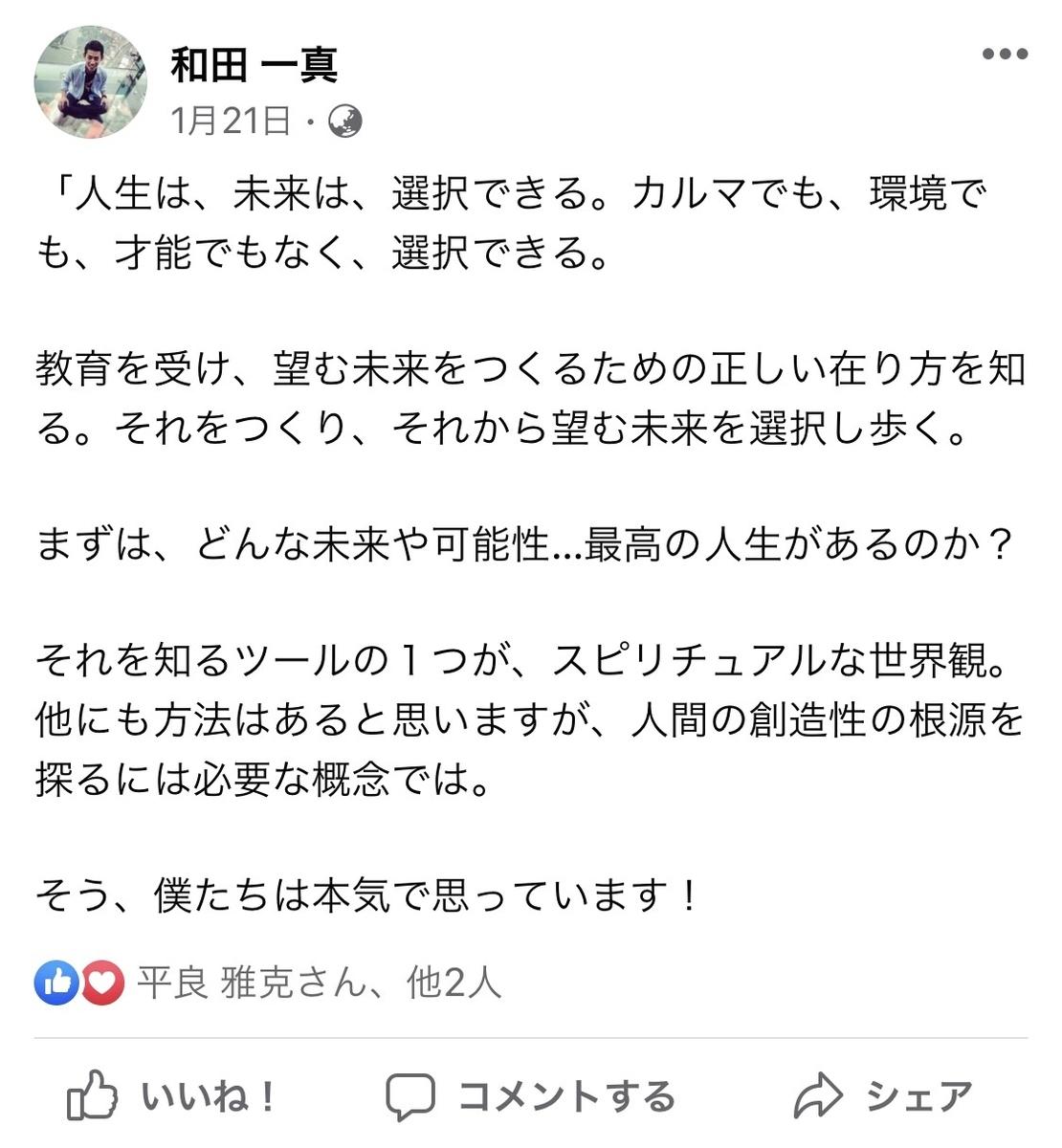 f:id:wadakazuma:20210511175214j:plain