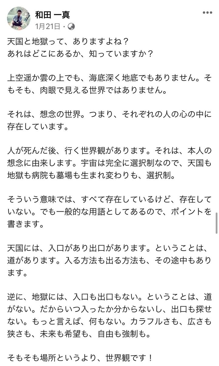 f:id:wadakazuma:20210511175237j:plain
