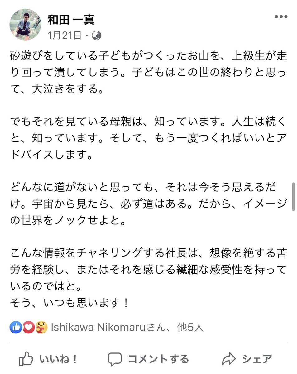 f:id:wadakazuma:20210511175246j:plain