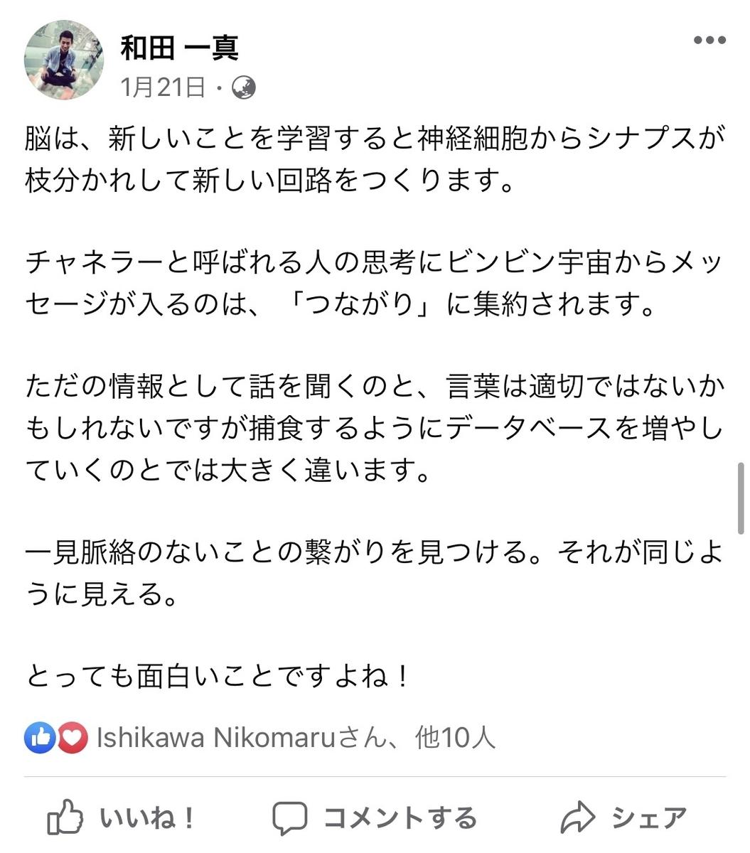 f:id:wadakazuma:20210511175255j:plain