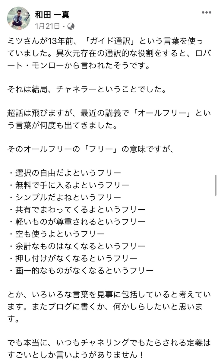 f:id:wadakazuma:20210511175307j:plain