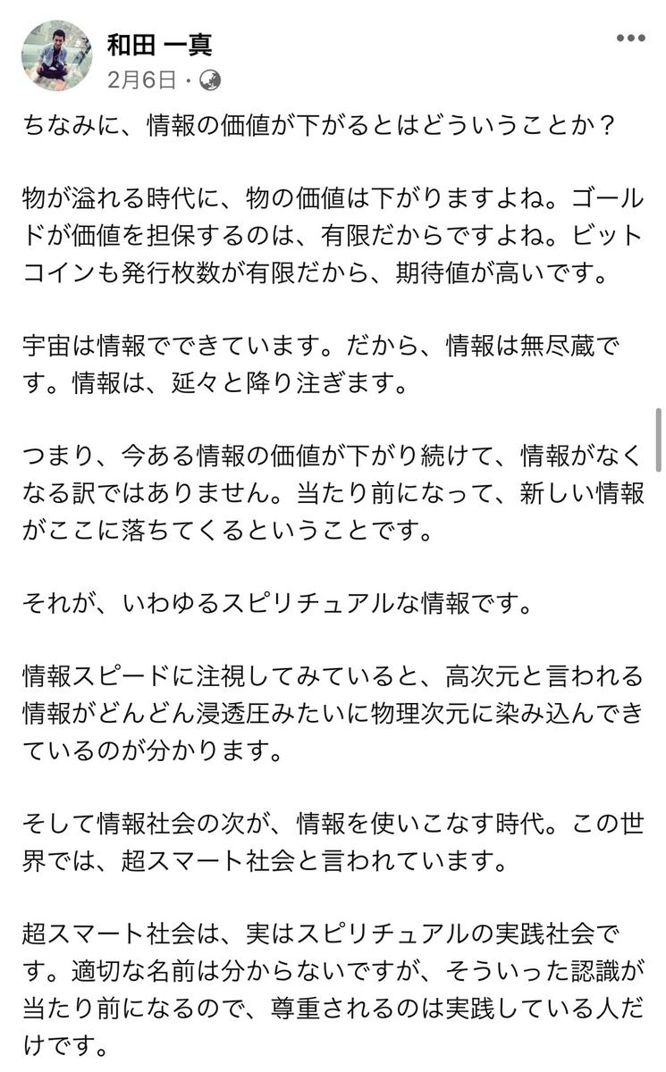 f:id:wadakazuma:20210511175406j:plain