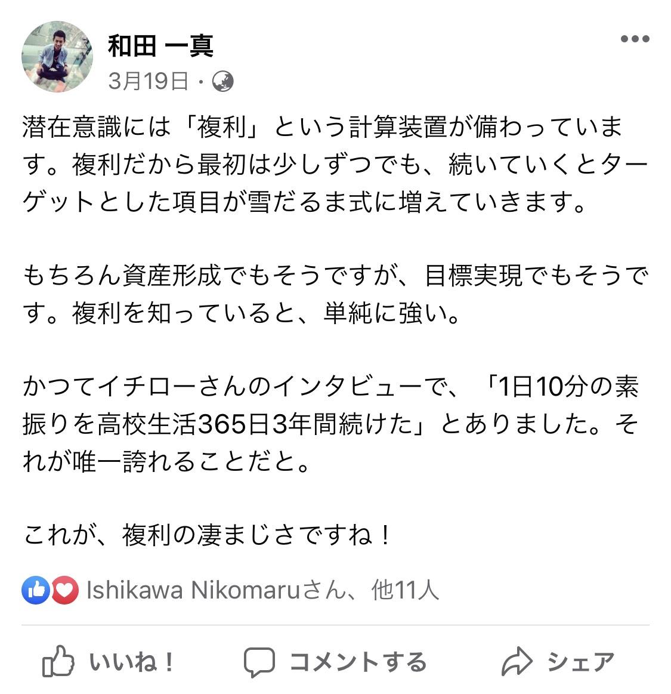f:id:wadakazuma:20210511175510j:plain
