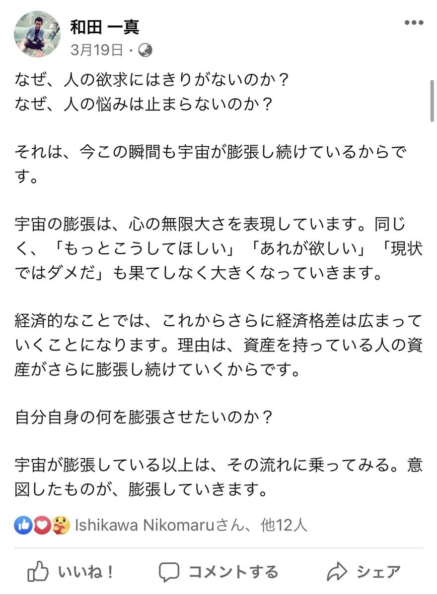 f:id:wadakazuma:20210511175522j:plain