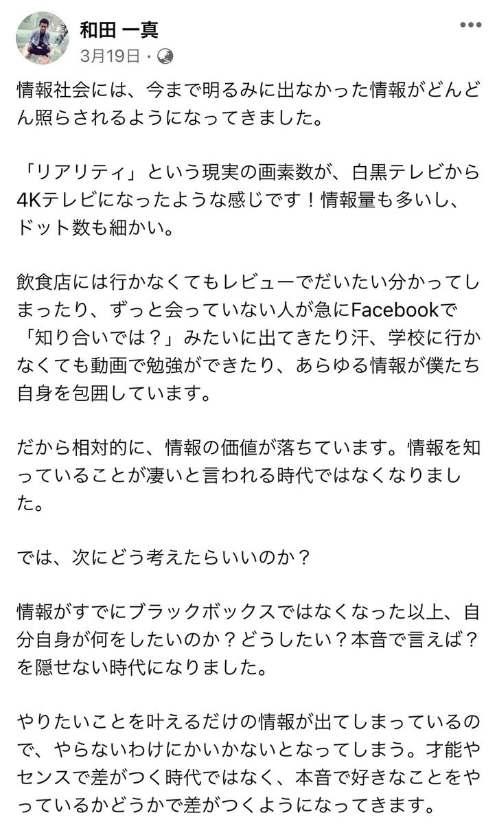 f:id:wadakazuma:20210511175532j:plain
