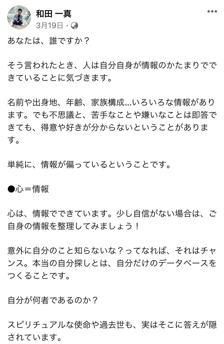 f:id:wadakazuma:20210511175546j:plain
