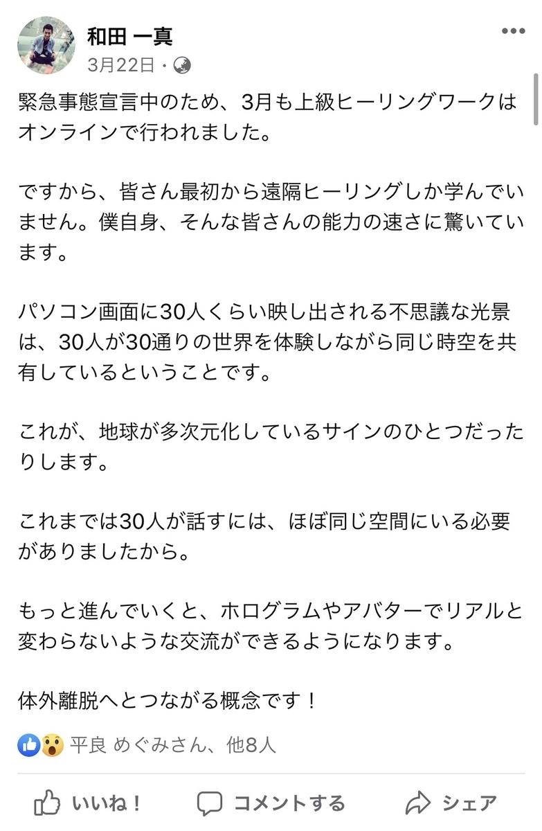 f:id:wadakazuma:20210511175649j:plain