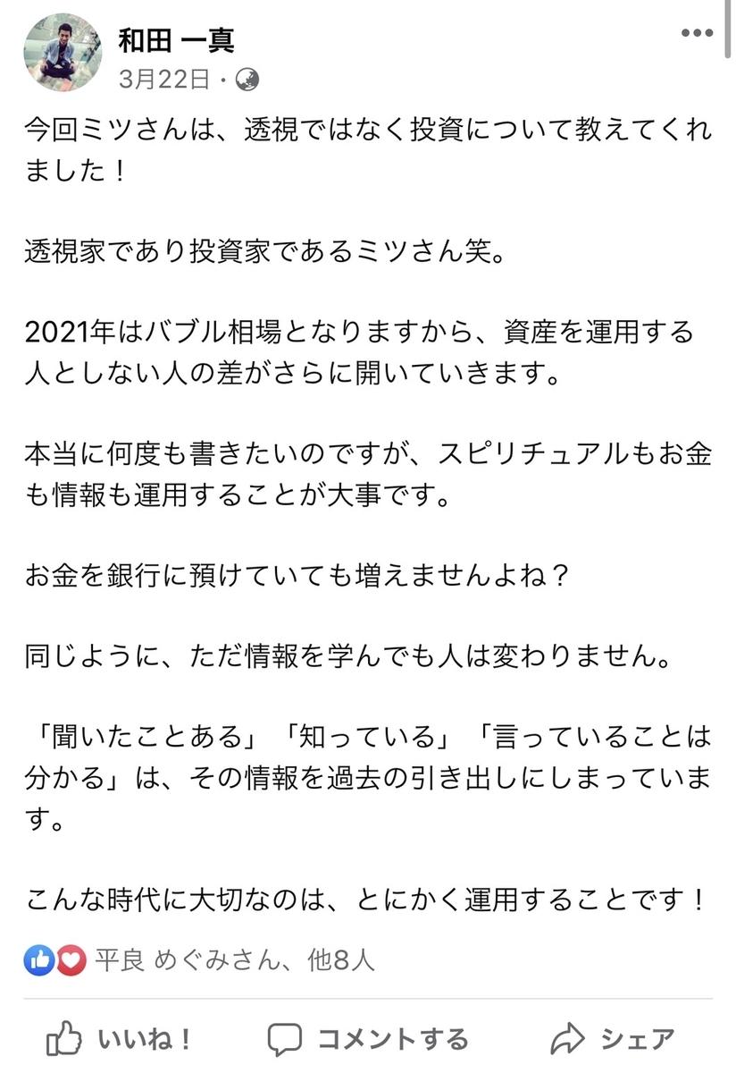 f:id:wadakazuma:20210511175659j:plain