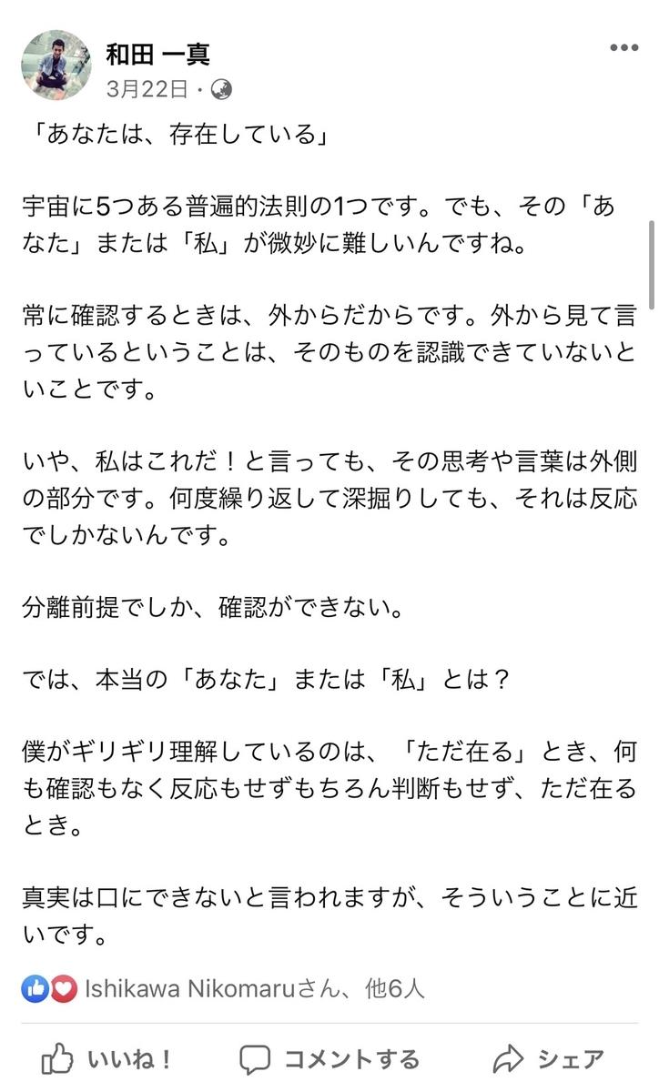 f:id:wadakazuma:20210511195949j:plain