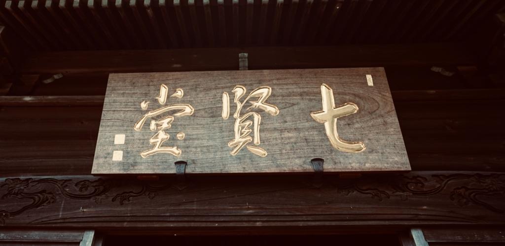 f:id:wadakogorou-weblog:20181228194230j:plain