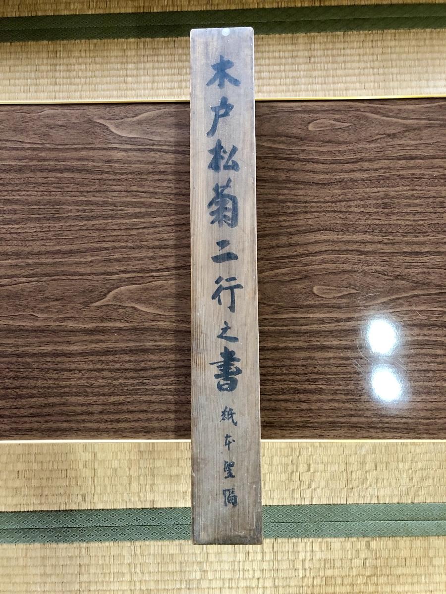 f:id:wadakogorou-weblog:20190612185038j:plain