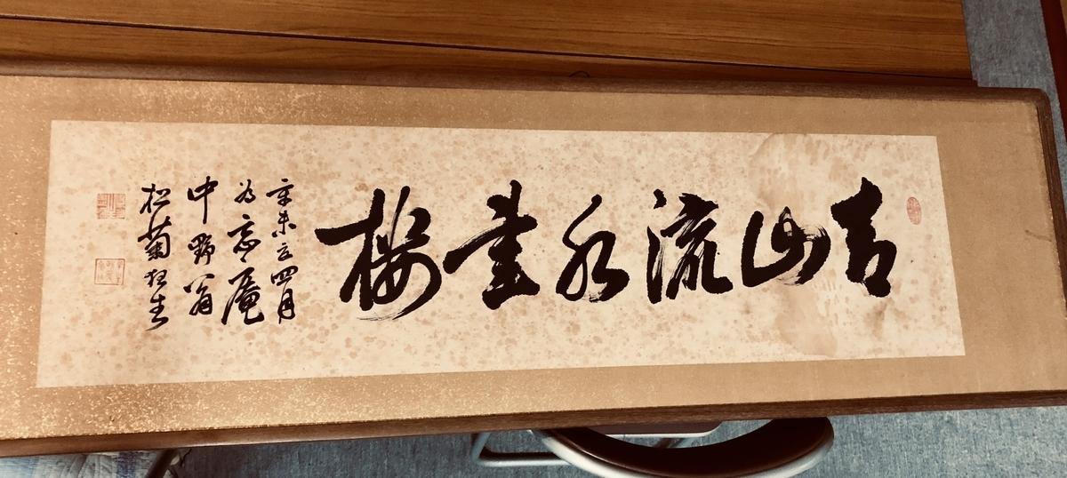 f:id:wadakogorou-weblog:20190721230654j:plain