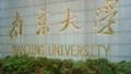 南京大学のベンチャーとも、良い関係ができた。この2日間は良い旅で