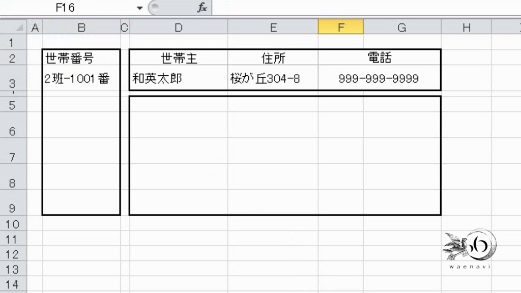 f:id:waenavi:20180801181710p:plain