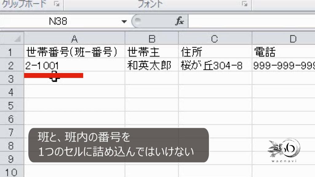 f:id:waenavi:20180801182100p:plain