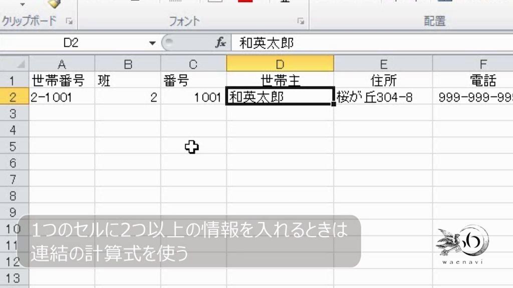 f:id:waenavi:20180801182127p:plain