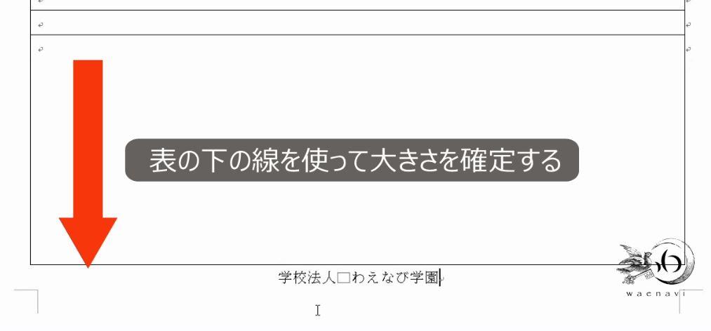 f:id:waenavi:20180902120117j:plain