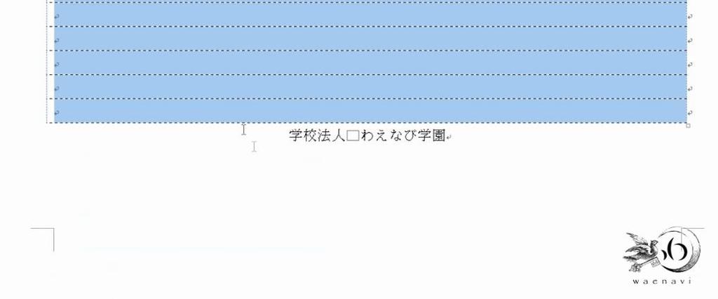 f:id:waenavi:20180902122359j:plain