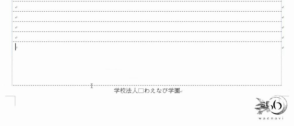 f:id:waenavi:20180902122517j:plain