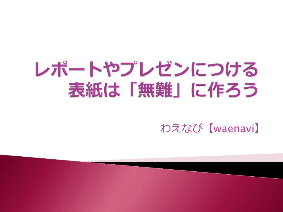 f:id:waenavi:20180922001812j:plain