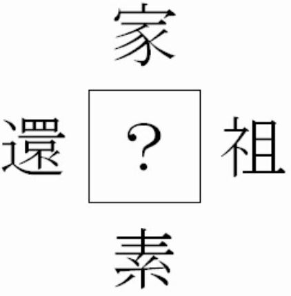 f:id:waenavi:20181016215221j:plain