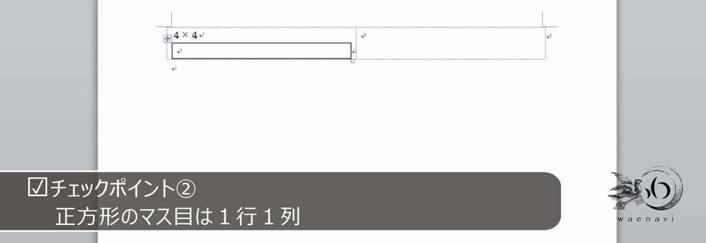 f:id:waenavi:20181016224750j:plain