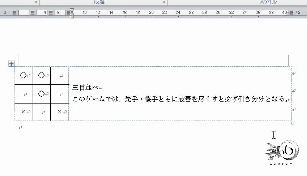 f:id:waenavi:20181016230200j:plain