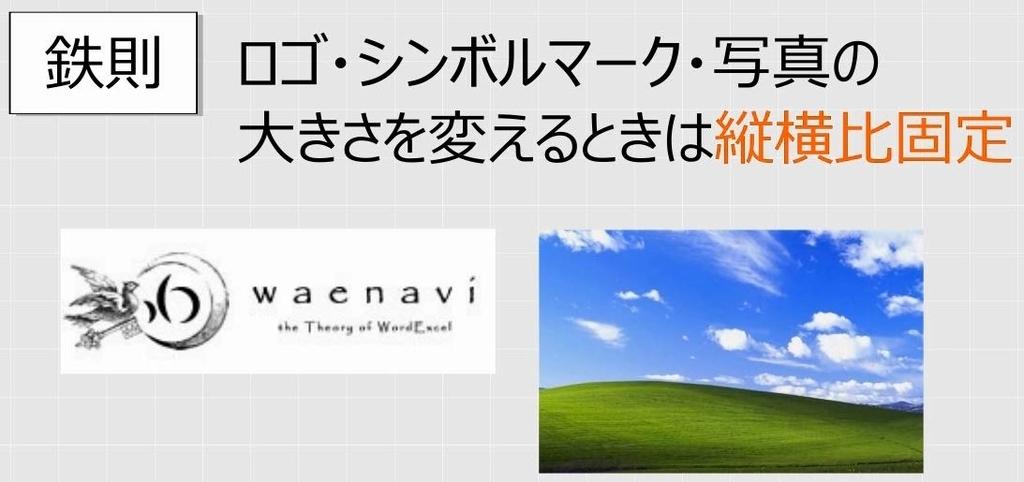 f:id:waenavi:20181018062436j:plain