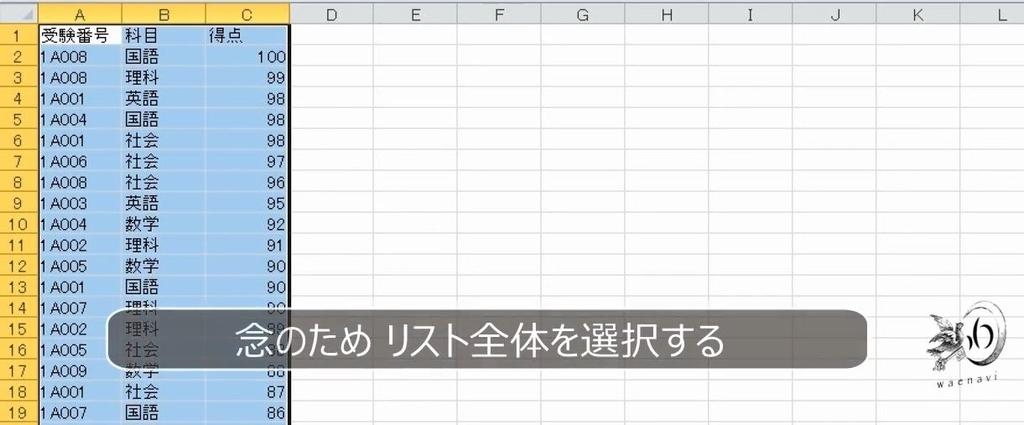 f:id:waenavi:20181031112716j:plain