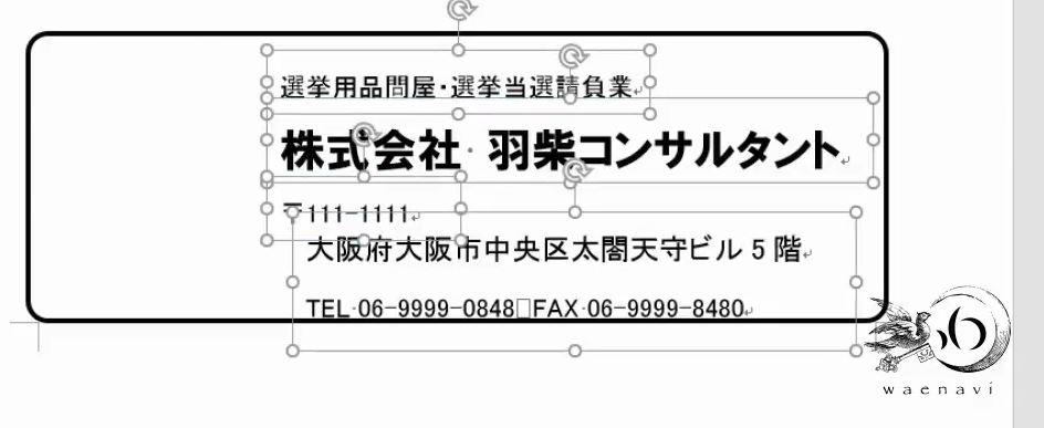 f:id:waenavi:20181101190224j:plain