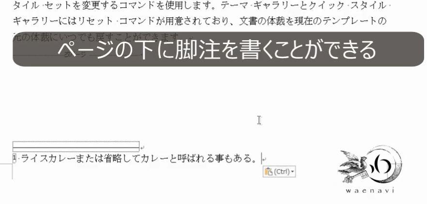 f:id:waenavi:20181105174635j:plain