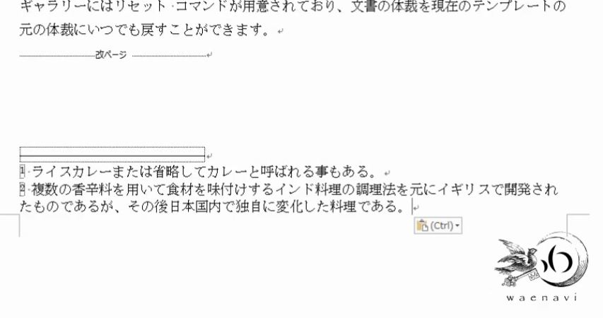 f:id:waenavi:20181105174649j:plain