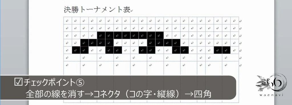 f:id:waenavi:20181116184158j:plain