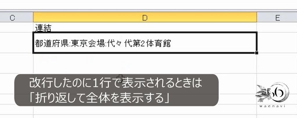 f:id:waenavi:20181216124134j:plain