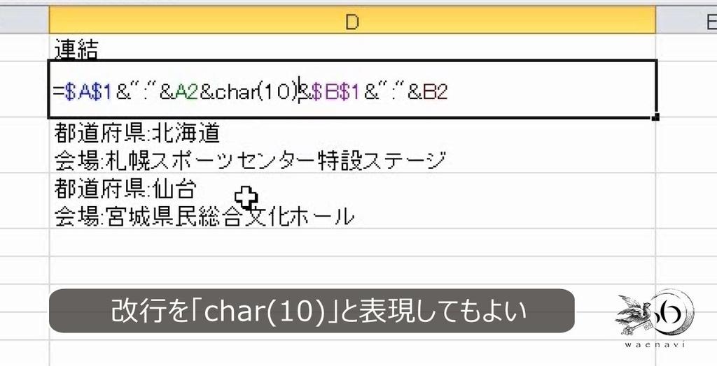 f:id:waenavi:20181216124640j:plain