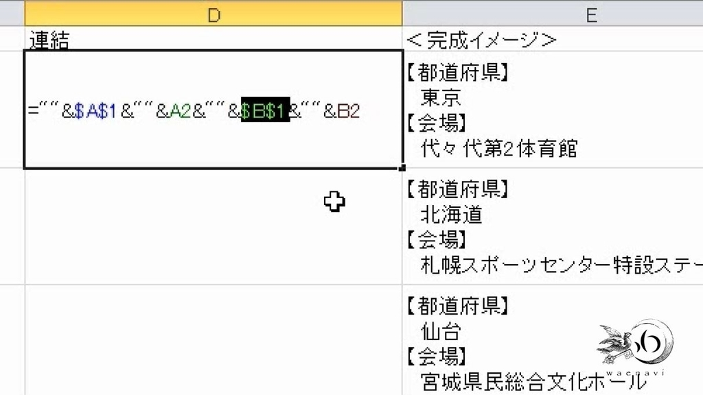 f:id:waenavi:20181216130014j:plain