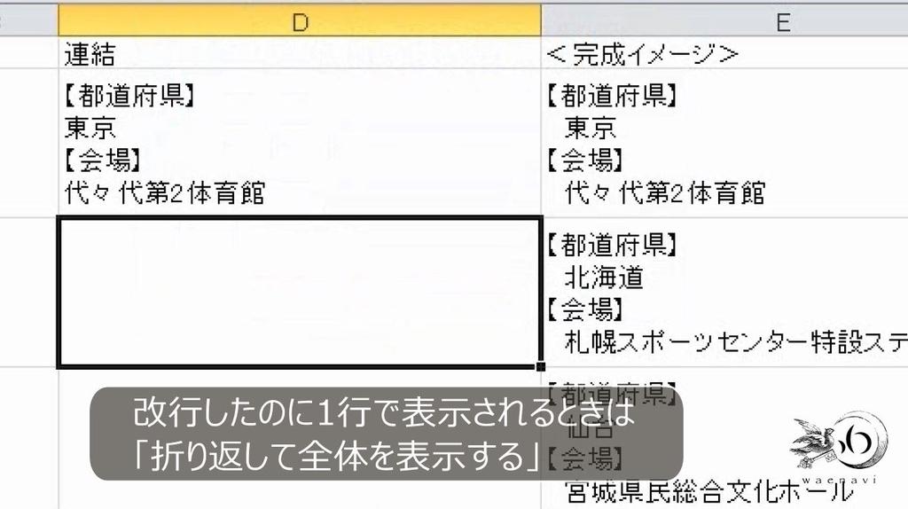 f:id:waenavi:20181216130032j:plain