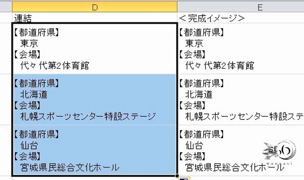 f:id:waenavi:20181216130044j:plain