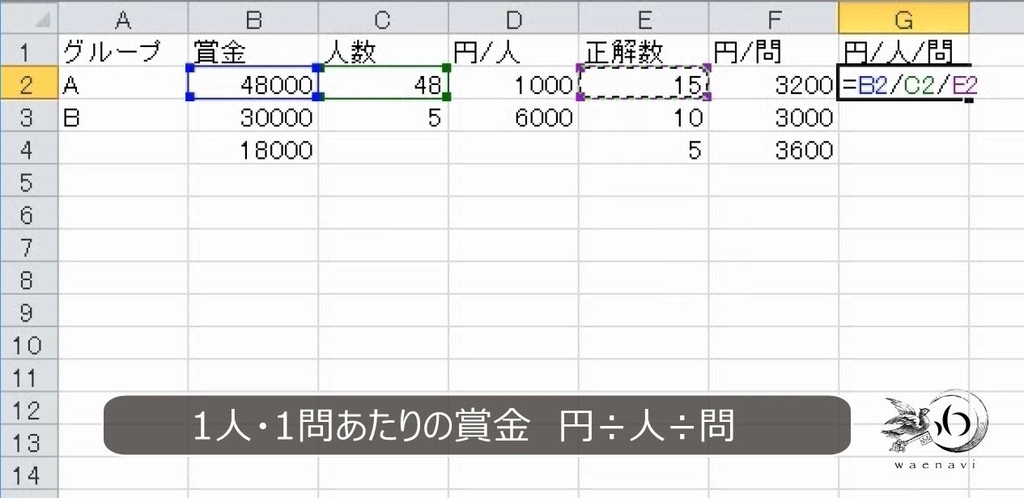 f:id:waenavi:20181220113631j:plain