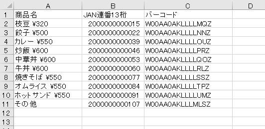 f:id:waenavi:20181223172147j:plain