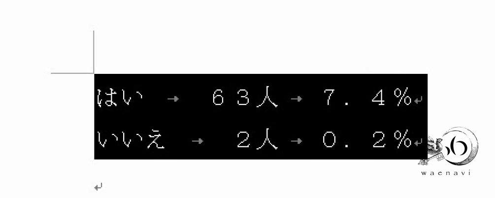 f:id:waenavi:20190123120757j:plain
