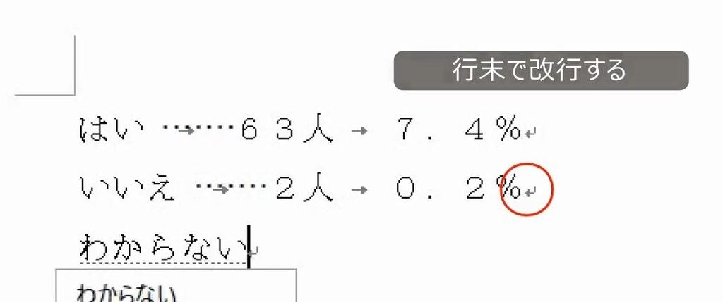 f:id:waenavi:20190123120811j:plain