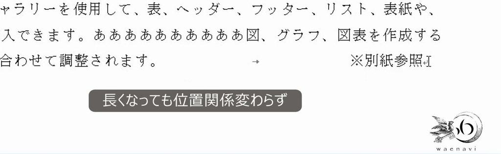 f:id:waenavi:20190126201430j:plain