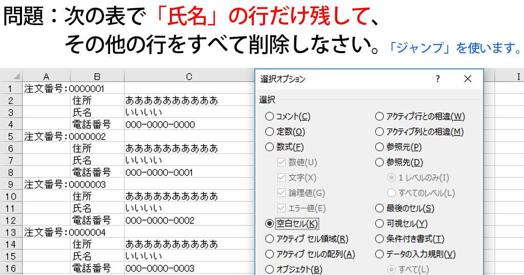 Excelジャンプ 空白セルを一括選択して一括コピーして一括削除する