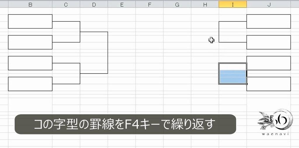 f:id:waenavi:20190306125245j:plain