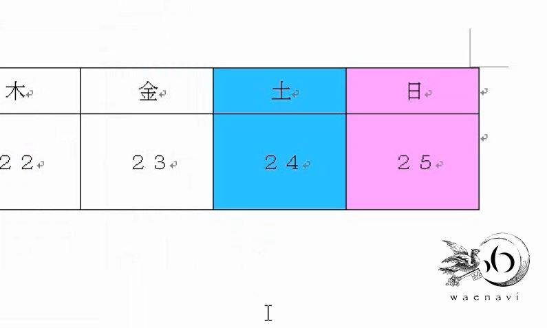 f:id:waenavi:20190319003238j:plain