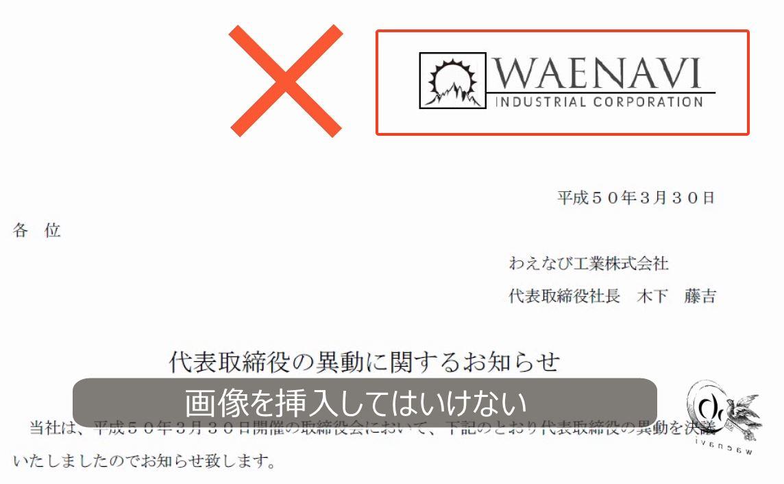 f:id:waenavi:20190327191623j:plain