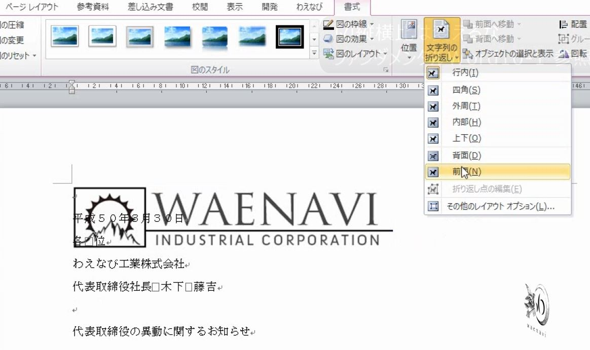 f:id:waenavi:20190327191644j:plain
