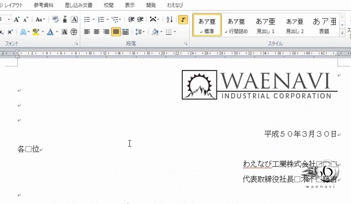 f:id:waenavi:20190327191659j:plain