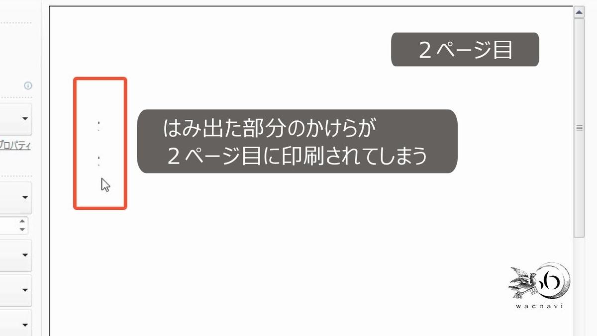 f:id:waenavi:20190330032534j:plain